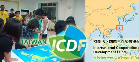 2018 Taiwan ICDF Higher Education Scholarship Program